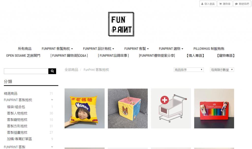 Fun Print 網站介面