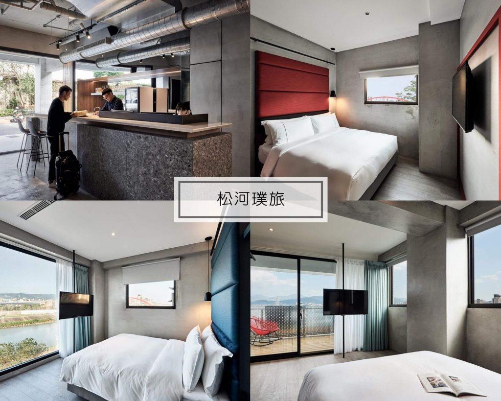 松河璞旅Waterfront Hotel Taipei