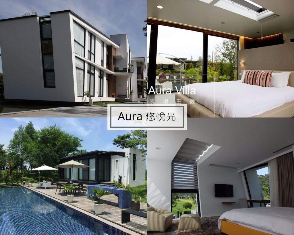 Aura Villa悠悅光民宿照片組圖