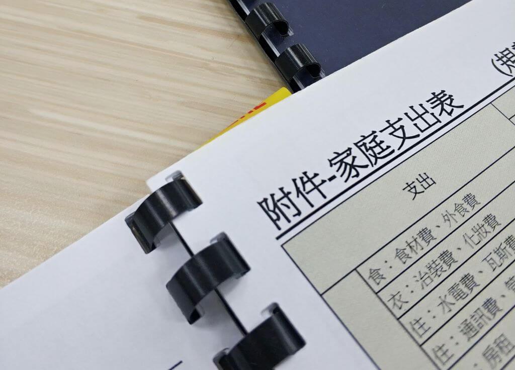 理財規劃計畫書