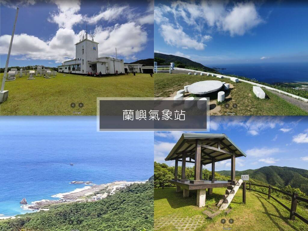 蘭嶼氣象站