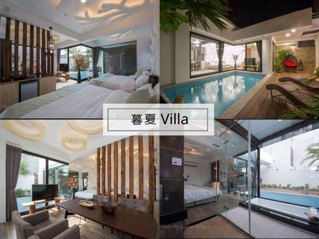 暮夏villa