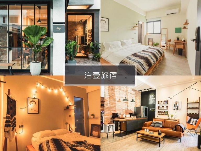 泊壹旅宿 Boy Apartment