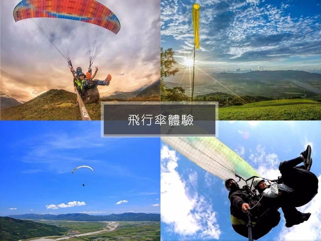 飛行傘體驗