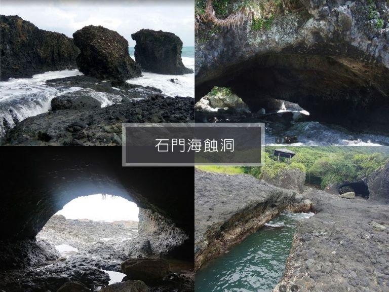 石門海蝕洞