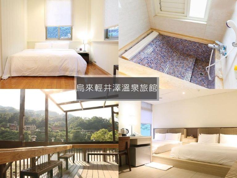 烏來輕井澤溫泉旅館