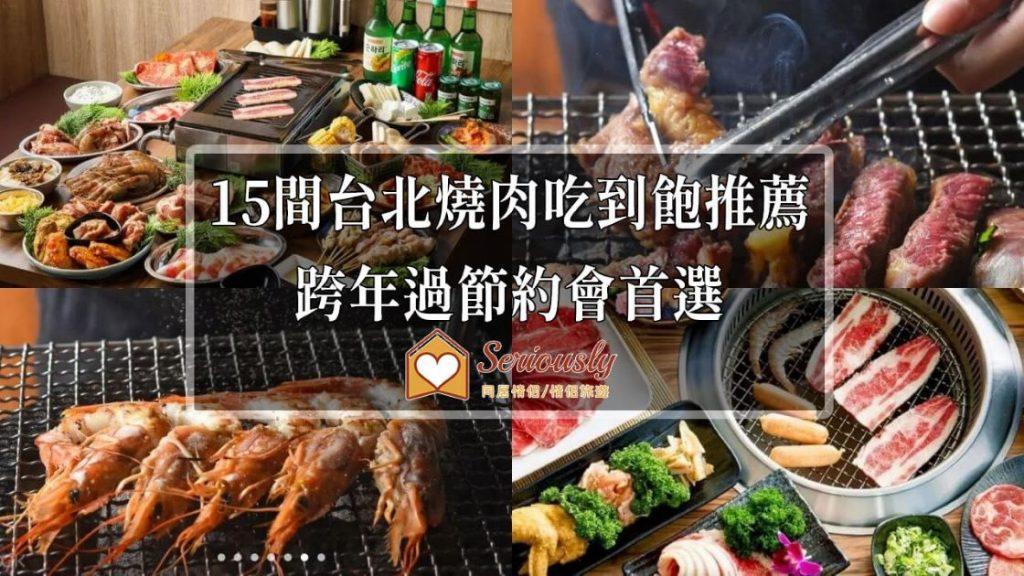 台北燒肉吃到飽示意圖