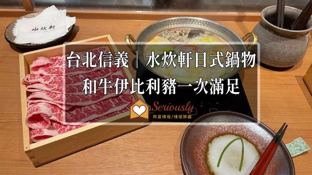 水炊軒日式鍋物示意圖