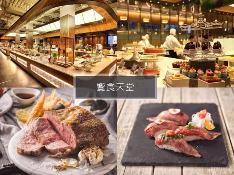 台北buffet-饗食天堂