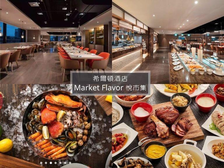 台北buffet-Market Flavor 悅市集