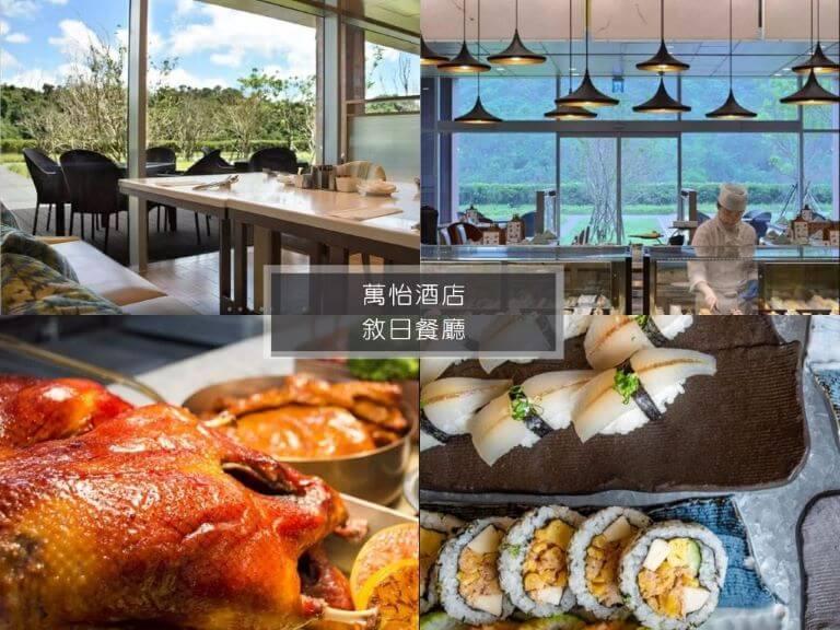 台北buffet-敘日餐廳