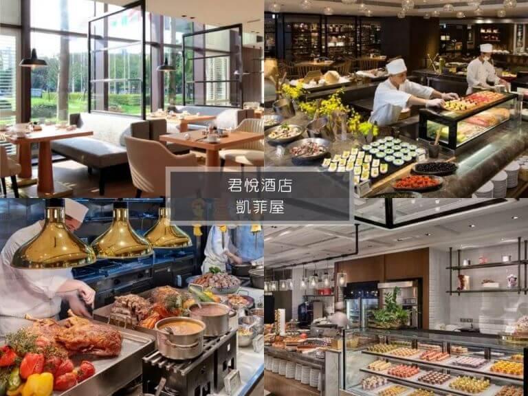 台北buffet-凱菲屋