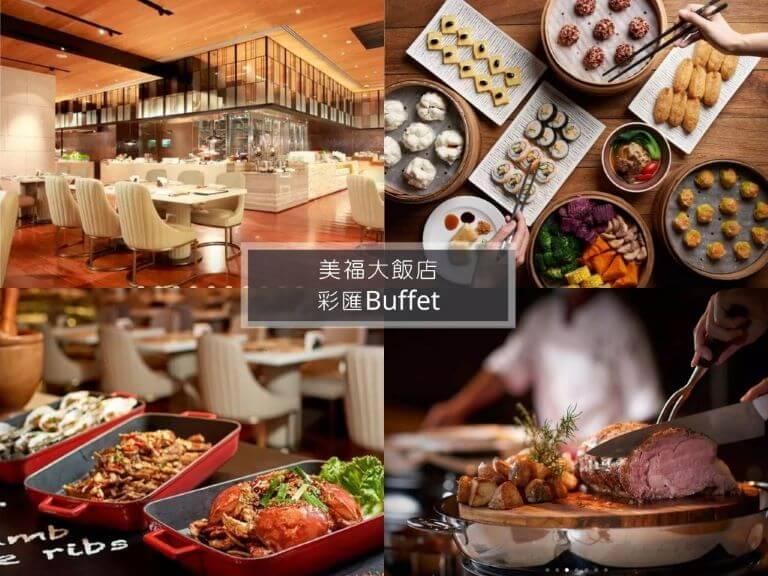 台北buffet-彩匯Buffet