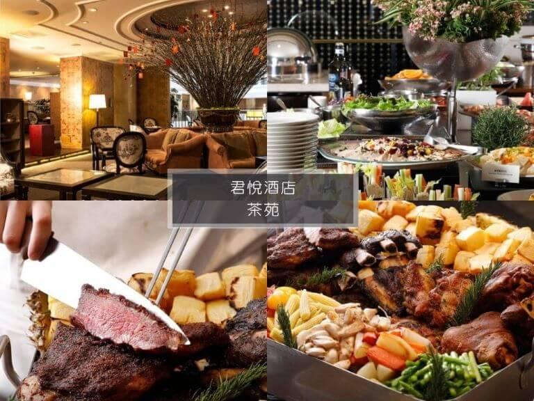 台北buffet-茶苑