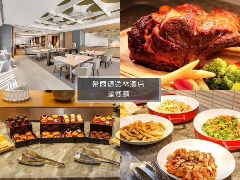 台北buffet-麗餐廳
