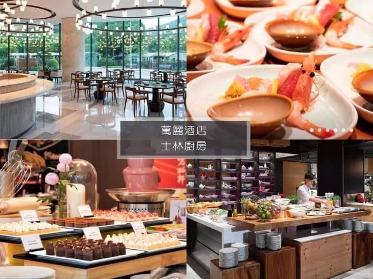 台北buffet-士林廚房