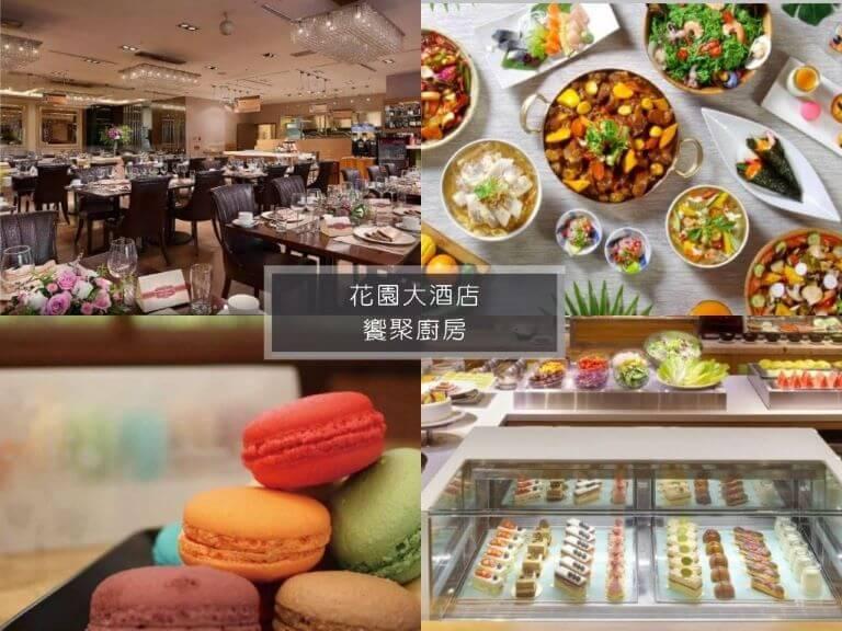 台北buffet-饗聚廚房