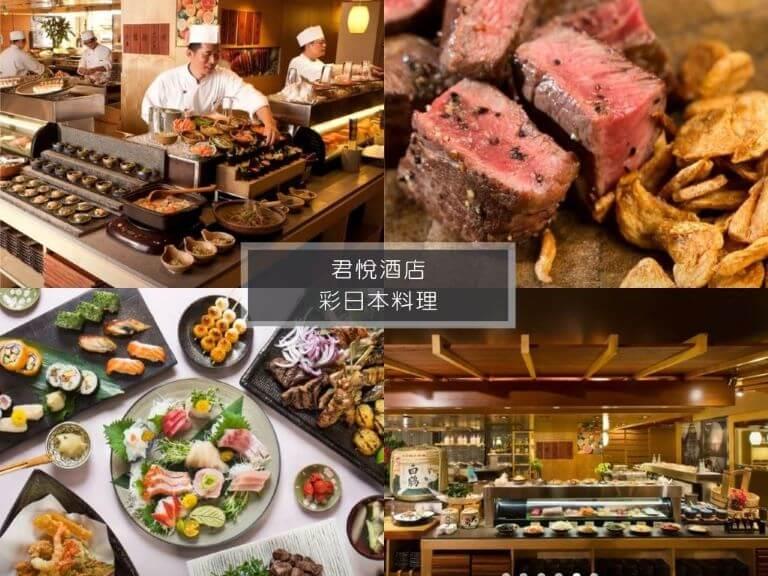 台北buffet-彩日本料理