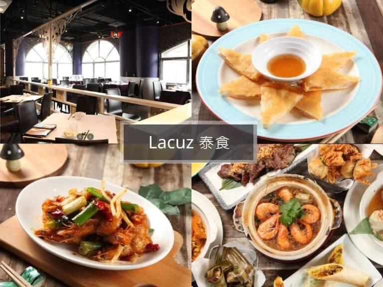 台北buffet-Lacuz 泰食