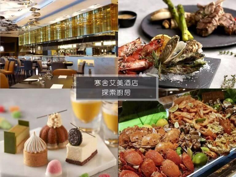 台北buffet-探索廚房
