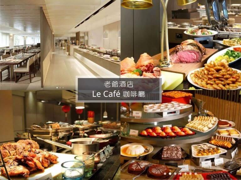 台北buffet-Le Café 咖啡廳