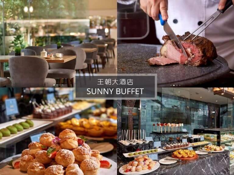 台北buffet-SUNNY BUFFET
