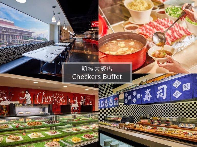 台北buffet-Checkers Buffet