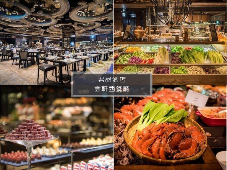 台北buffet-雲軒西餐廳
