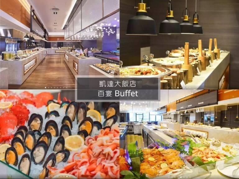台北buffet-百宴 Buffet