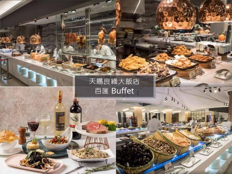 台北buffet-百匯 Buffet