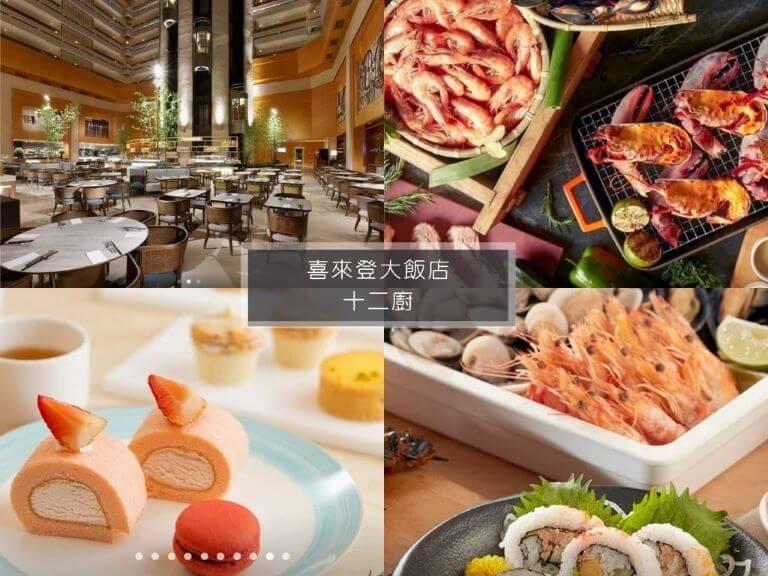 台北buffet-十二廚