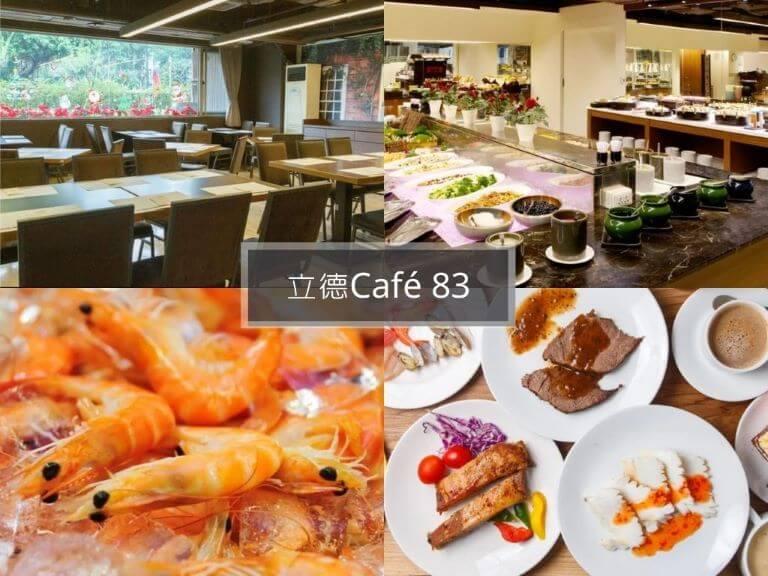 台北buffet-立德Café 83