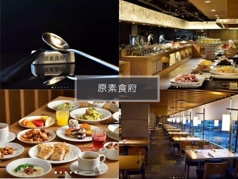台北buffet-原素食府
