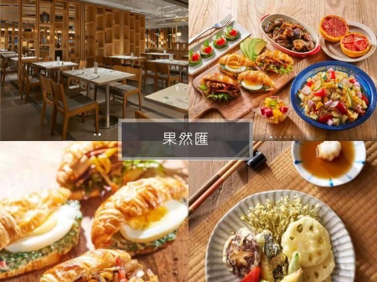 台北buffet-果然匯
