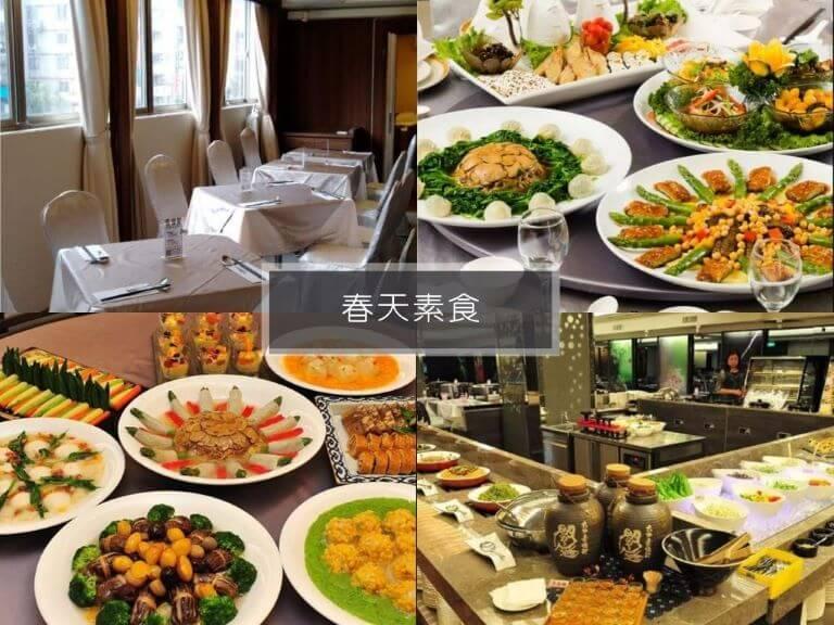 台北buffet-春天素食