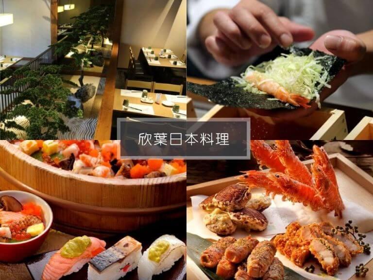 台北buffet-欣葉日本料理
