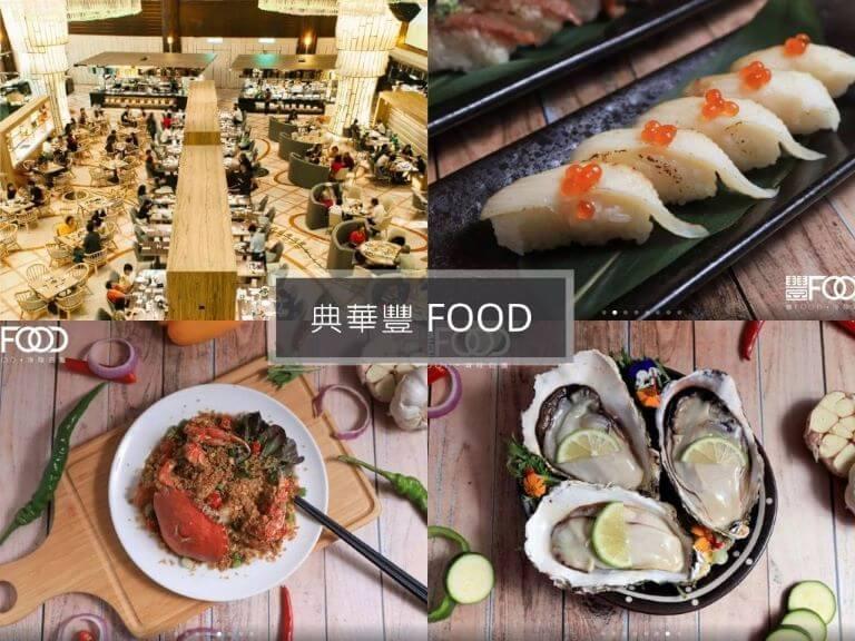 台北buffet-典華豐 FOOD 海陸百匯