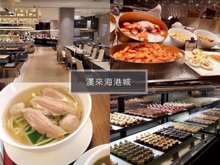 台北buffet-漢來海港城