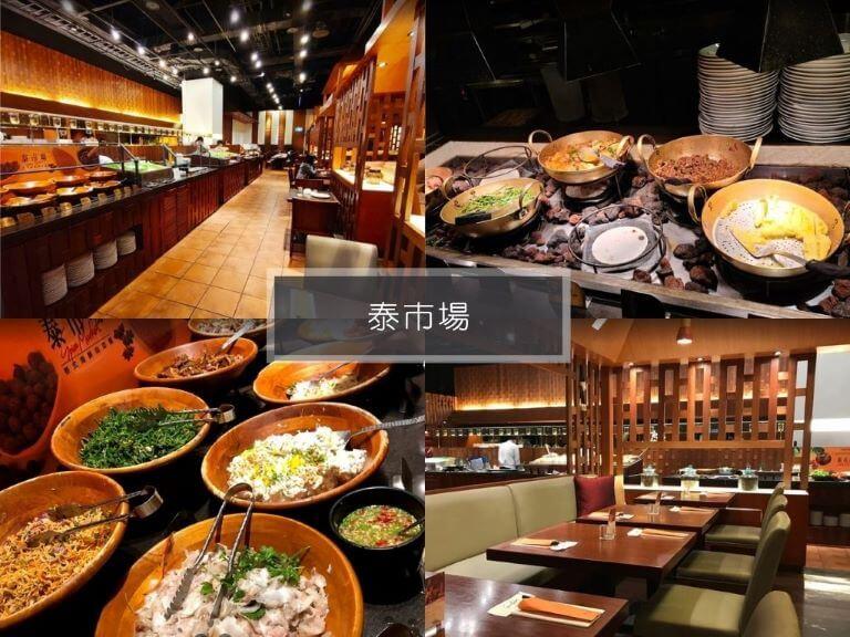 台北buffet-泰市場 Spice Market