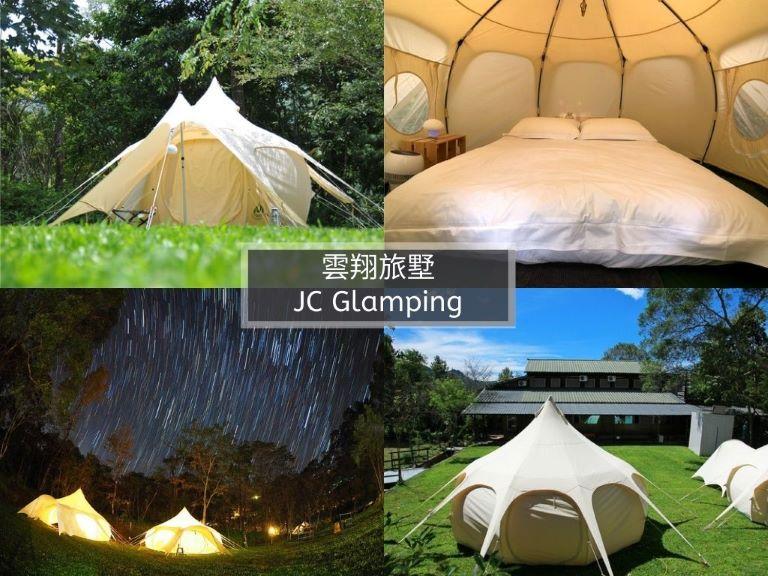雲翔旅墅JC Glamping