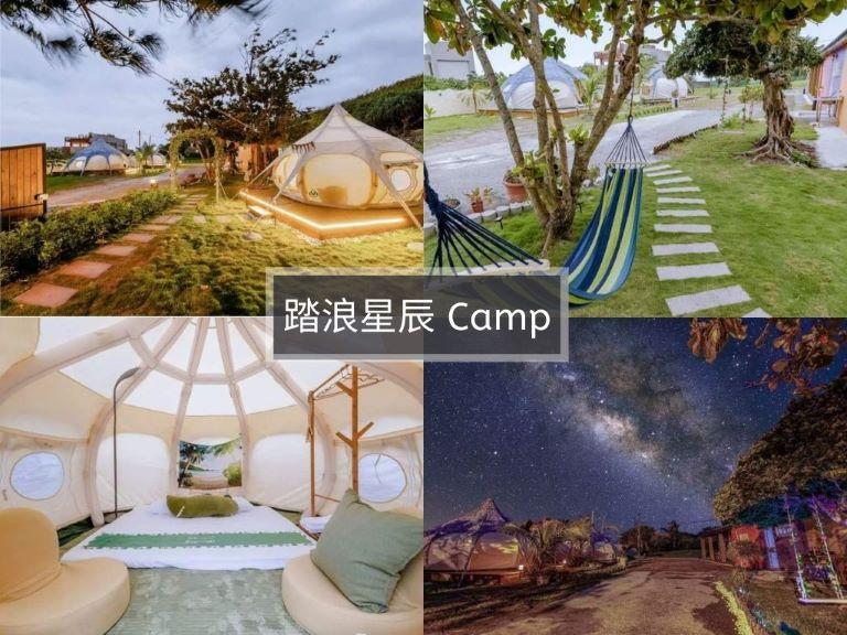 踏浪星辰 Camp