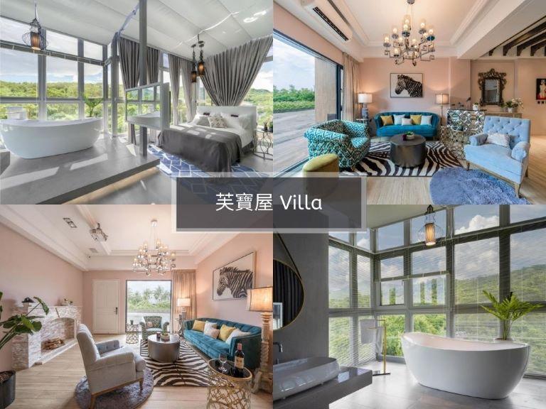 芙寶屋 Villa