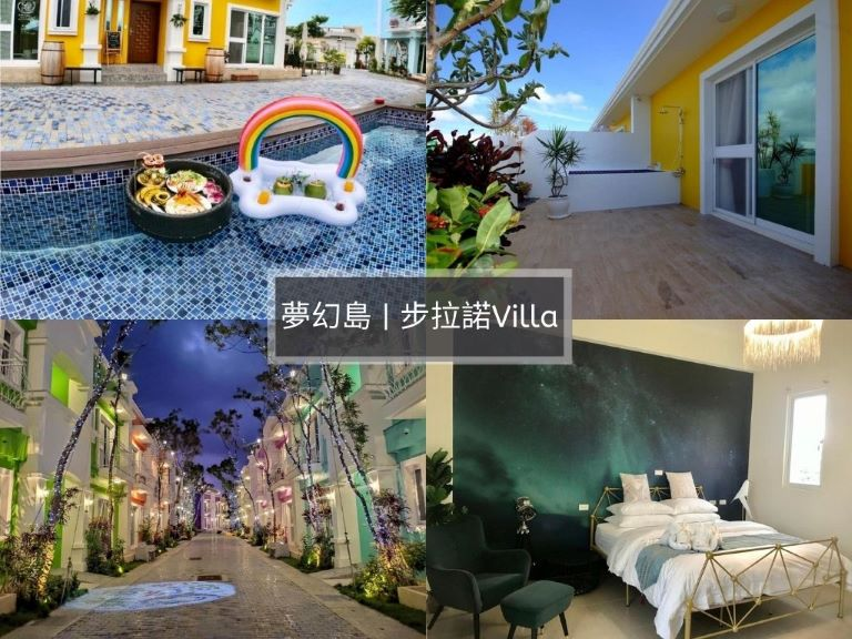 民宿墾丁夢幻島   步拉諾Villa
