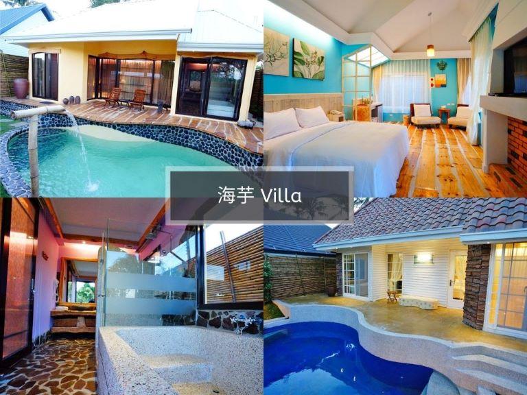 海芋 Villa