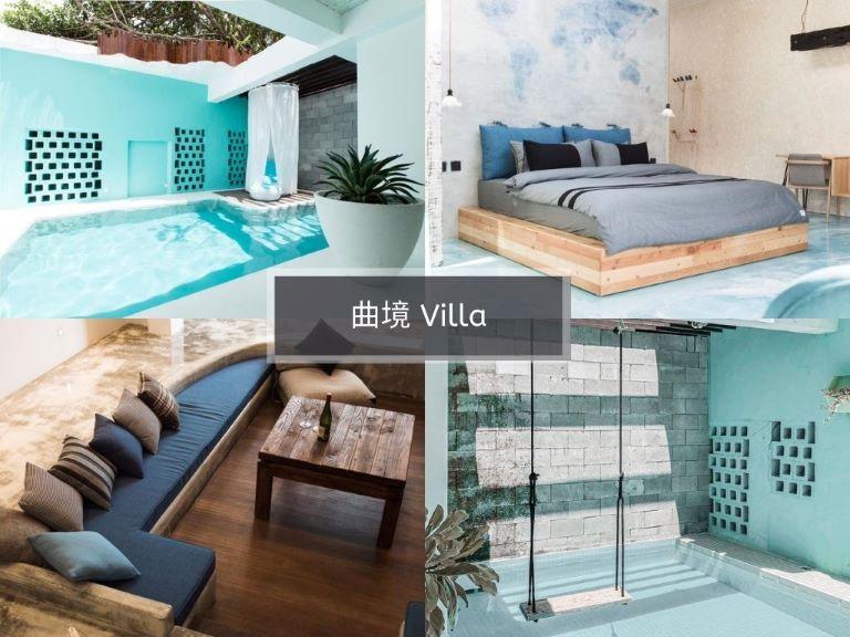 曲境 Villa