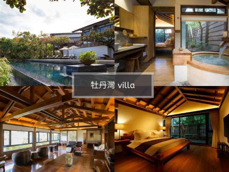 牡丹灣 villa
